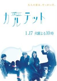 Quartet (2017) plakat