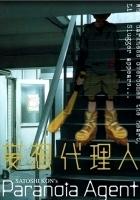 Paranoia Agent (2004) plakat