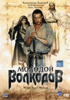 Molodoy Volkodav