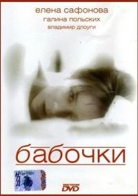 Baboczki (1991) plakat