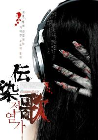 Densen Uta (2007) plakat