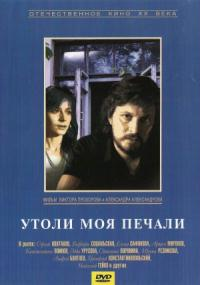 Utoli moya pechali (1989) plakat