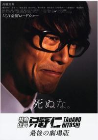 Tokumei kakarichô Tadano Hitoshi: Saigo no gekijôban (2008) plakat