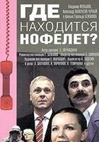 Gde nakhoditsya Nofelet? (1987) plakat