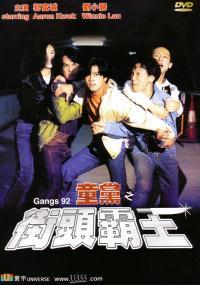 Tong dang zhi jie tou ba wang (1992) plakat