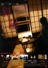 Shayō (2009) plakat