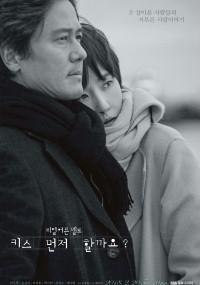 Ki-seu Meon-jeo Hal-kka-yo (2018) plakat