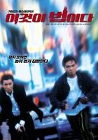 Igeoshi beobida (2001) plakat