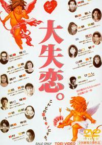 Dai shitsuren (1995) plakat