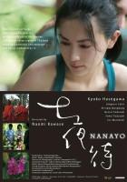 Nanayomachi