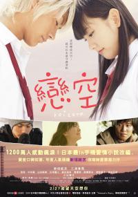 Koizora (2007) plakat