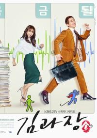 Kim-gwa-jang (2017) plakat