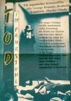 Męska próba (1977) plakat