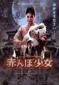 Tamami (2008) plakat