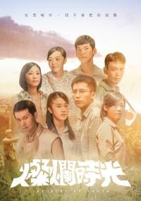 Can lan shi guang (2015) plakat