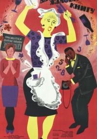 Poproszę książkę zażaleń (1964) plakat