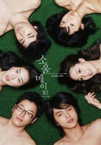 Soulmeiteu (2006) plakat