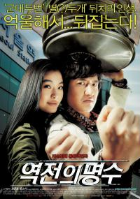 Yeokjeon-ui myeongsu (2005) plakat