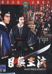 Mu wu wang fa (1981) plakat