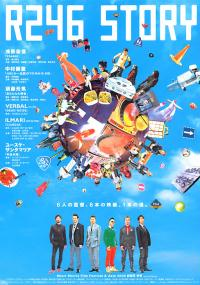 R246 Story (2008) plakat