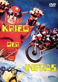 Kamen Rider Super-1: The Movie (1981) plakat