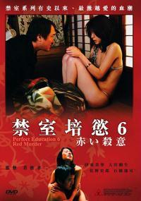 Kanzen naru shiiku: akai satsui (2004) plakat