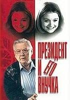 Prezydent i jego wnuczka (2000) plakat