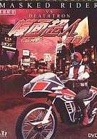 Kamen Raidaa Bui Surii tai Desutoron Kaijin (1973) plakat