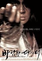 plakat - Ba-lam-eui Pa-i-teo (2004)