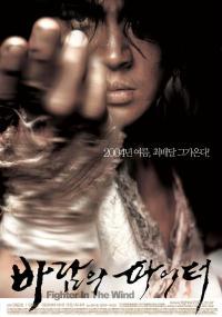 Ba-lam-eui Pa-i-teo (2004) plakat