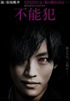 plakat - Funōhan (2017)