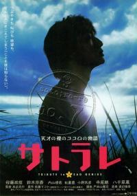 Satorare (2001) plakat