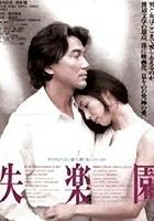 Utracony raj (1997) plakat