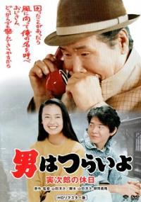 Otoko wa tsurai yo: Torajiro no kyuujitsu (1990) plakat