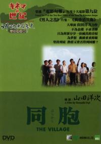 Harakara (1975) plakat