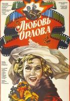 plakat - Lubow Orłowa (1983)
