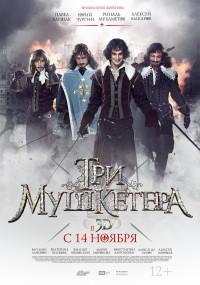 Trzej muszkieterowie (2013) plakat