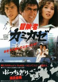 Bôkensha kamikaze (1981) plakat