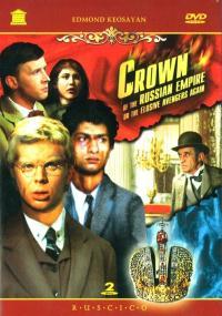 Korona carów rosyjskich (1971) plakat