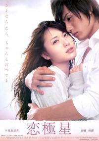 Koikyokusei (2009) plakat