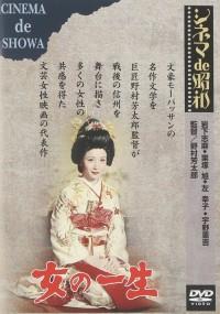 Onna no Issho (1967) plakat