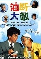 Yudan taiteki (2004) plakat