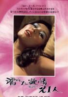 Nureta yokujo: Tokudashi nijuichi nin (1974) plakat
