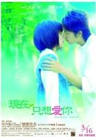 plakat - Tada, kimi wo aishiteru (2006)
