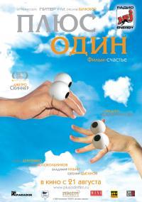 Plus jeden (2008) plakat