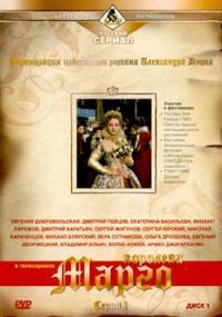 Koroleva Margo (1996) plakat
