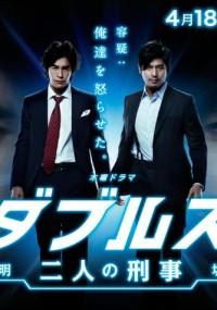 Doubles: Futari no Keiji (2013) plakat