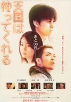 plakat - Tengoku wa matte kureru (2007)