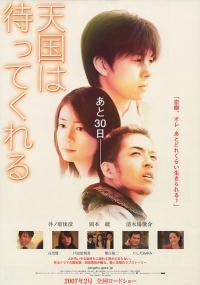 Tengoku wa matte kureru (2007) plakat