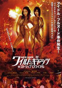 Himitsu sennyû sousakan: Wildcats in Strip Royale (2008) plakat